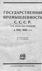 Громан В.Г. (ред.) Государственная промышленность СССР и ее финансовое поло ...