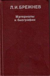Аксютин Ю.В. (сост.) Л.И. Брежнев: Материалы к биографии