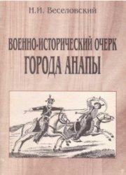 Веселовский Н.И. Военно-исторический очерк города Анапы