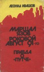 Ивашов Л.Г. Маршал Язов. Роковой август 91-го. Правда о Путче