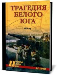 Карпов Н. Д. Трагедия Белого Юга. 1920 год