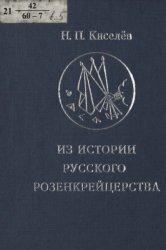 Киселев Н.П. Из Истории Русского Розенкрейцерства