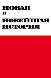 Новая и новейшая история. 2011. №1-6