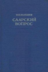 Молчанов Н.Н. Саарский вопрос (1945-1957)