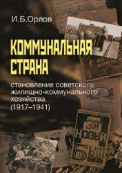 Орлов И. Коммунальная страна: становление советского жилищно-коммунального  ...