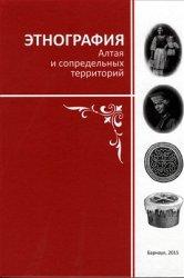 Щеглова Т.К. (отв. ред.). Этнография Алтая и сопредельных территорий