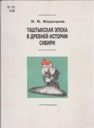 Вадецкая Э.Б. Таштыкская эпоха в древней истории Сибири