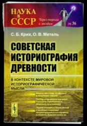 Крих С.Б., Метель О.В. Советская историография древности в контексте мирово ...