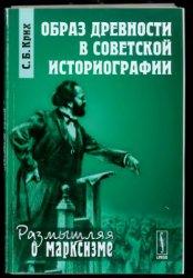 Крих С.Б. Образ древности в советской историографии