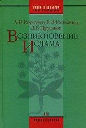 Коротаев А.В., Клименко В.В., Пруссаков Д.Б. Возникновение ислама
