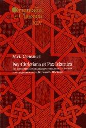 Селезнев Н.Н. Pax Christiana et Pax Islamica: Из истории межконфессиональны ...