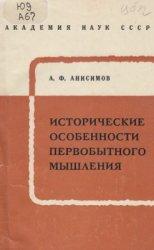 Анисимов А.Ф. Исторические особенности первобытного мышления