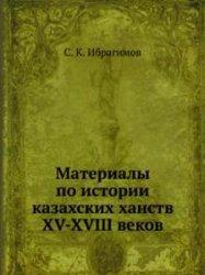 Ибрагимов С., Пищулина К., Юдин В. (сост.) Материалы по истории казахских х ...