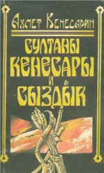 Кенесарин А. Султаны Кенесары и Сыздык