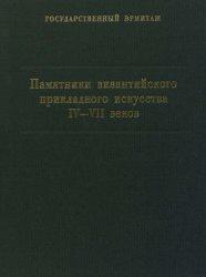 Залесская В.H. Памятники византийского прикладного искусства