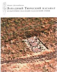 Досымбаева А. Западный Тюркский каганат. Культурное наследие казахских степ ...