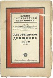 Покровский М.Н., Яковлев Я.А. Крестьянское движение в 1917 году