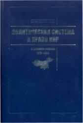 Гудошников Л.М. и др. Политическая система и право КНР в процессе реформ 19 ...
