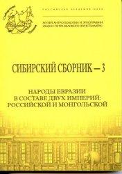 Рыкин П.О. (отв.ред.) Сибирский сборник - 3. Народы Евразии в составе двух  ...