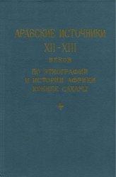 Матвеев В.В., Куббель Л.Е. (сост., пер.) Арабские источники XII-XIII веков  ...