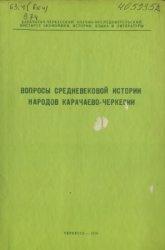Марковин В.И. (отв. ред.). Вопросы средневековой истории народов Карачаево- ...