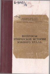 Кузеев Р.Г., Бикбулатов Н.В. (ред.) Вопросы этнической истории Южного Урала