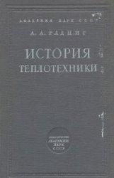 Радциг А.А. История теплотехники