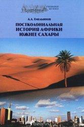 Емельянов А.Л. Постколониальная история Африки южнее Сахары
