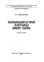Емельянов А.Л. Колониальная история Африки южнее Сахары