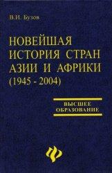 Бузов В. И. Новейшая история стран Азии и Африки (1945—2004)