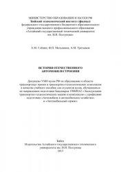 Глёмин А.М., Мельников Ф.П., Третьяков А.М. История отечественного автомоби ...
