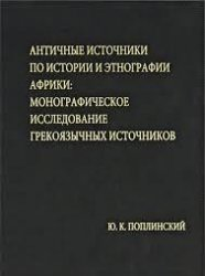 Поплинский Ю.К. Античные источники по истории и этнографии Африки: Монограф ...