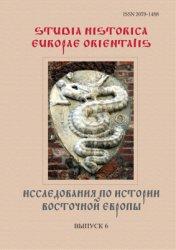 Исследования по истории Восточной Европы. Вып. 6