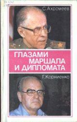 Ахромеев С.Ф., Корниенко Г.М. Глазами маршала и дипломата. Критический взгл ...