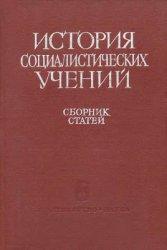 Поршнев Б.Ф. (ред.) История социалистических учений