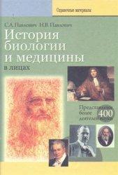 Павлович С.А., Павлович Н.В. История биологии и медицины в лицах