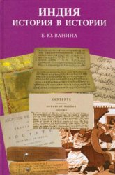 Ванина Е.Ю. Индия. История в истории