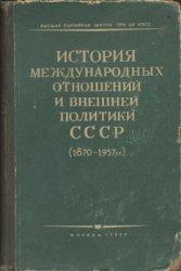 Зуев Ф.Г. (ред.) История международных отношений и внешней политики СССР (1 ...