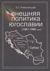 Новосельцев Б.С. Внешняя политика Югославии (1961-1968 годы)