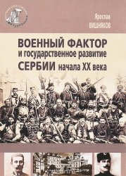 Вишняков Я.В. Военный фактор и государственное развитие Сербии начала XX ве ...