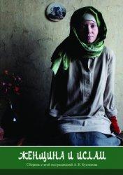 Бустанов А.К. (ред.) Женщина и ислам