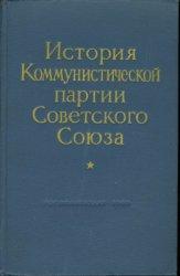 Пономарев Б.Н., Волков И.М., Волин М.С. и др. История Коммунистической парт ...