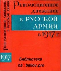 Гапоненко Л.С. (ред.) Революционное движение в русской армии в 1917 году