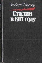 Слассер Р. Сталин в 1917 году. Человек, оставшийся вне революции