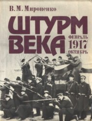Мироненко В.М. Штурм века