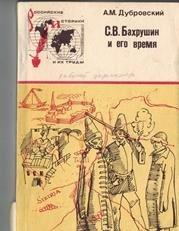 Дубровский А.М. С.В. Бахрушин и его время