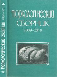Кляшторный С.Г. и др. (ред.) Тюркологический сборник 2009-2010: Тюркские на ...