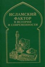 Белокреницкий В.Я., Зайцев И.В., Ульченко Н.Ю. (отв. ред.) Исламский фактор ...