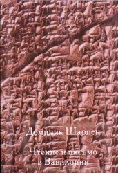 Шарпен Д. Чтение и письмо в Вавилонии