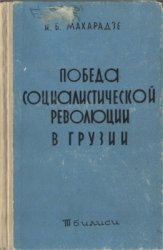 Махарадзе Н.Б. Победа социалистической революции в Грузии